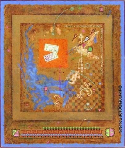 Абезгауз Е. З. Золотой квадрат