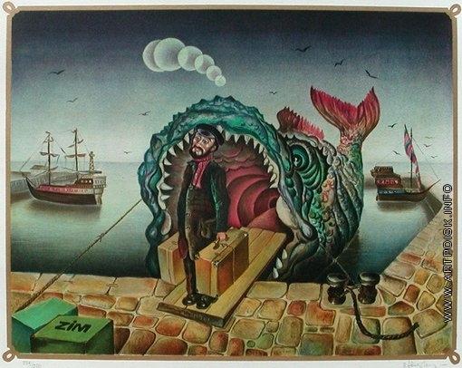 Абезгауз Е. З. Иона и кит в порту Хайфы
