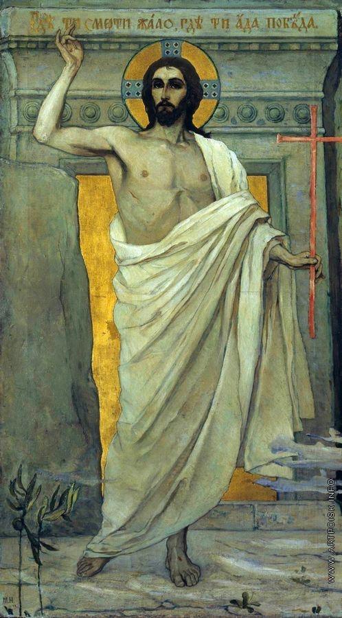 Нестеров М. В. Воскресение