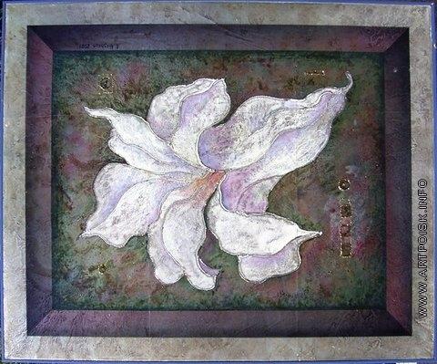 Абезгауз Е. З. Белая лилия