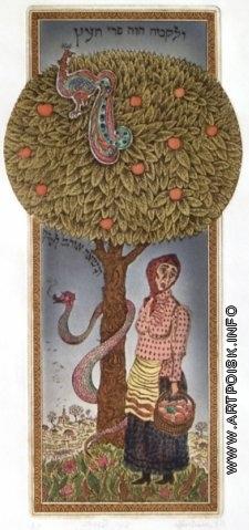 Абезгауз Е. З. Ева собирает фрукты и несёт их на рынок