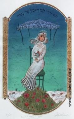 Абезгауз Е. З. Мой возлюбленный придет в этот сад и с наслаждением съест фрукты