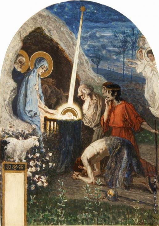Нестеров М. В. Рождество Христово. 1890-