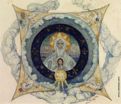 Нестеров М. В. Саваоф с Младенцем иисусом и Духом Святым. 1912-