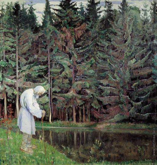 Нестеров М. В. Старец. Раб Божий Авраамий. 1914-