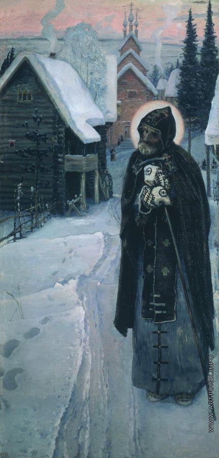 Нестеров М. В. Труды преподобного Сергия. 1896-