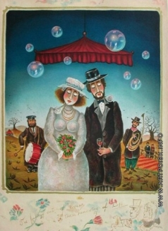 Абезгауз Е. З. Свадьба