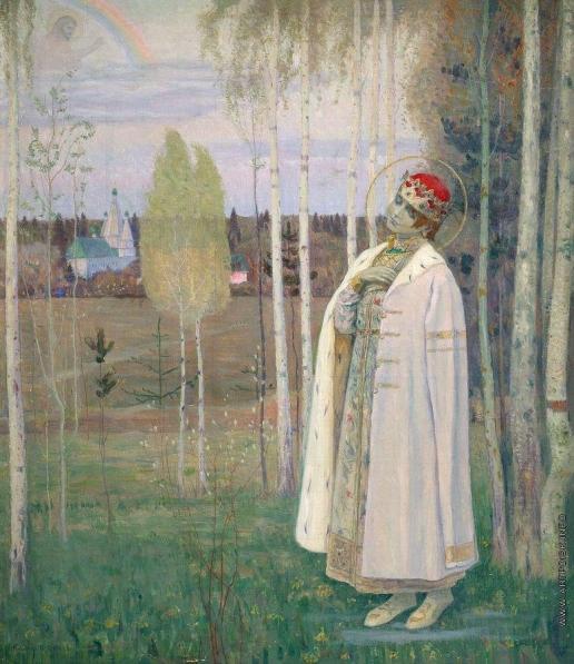 Нестеров М. В. Царевич Дмитрий
