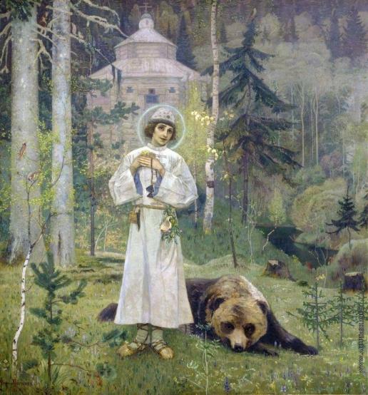 Нестеров М. В. Юность преподобного Сергия Радонежского.