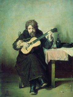 Перов В. Г. Гитарист-бобыль