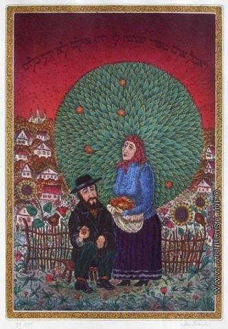 Абезгауз Е. З. Адам ест и ест фрукты, которые ева ему дала, но не знает ничего