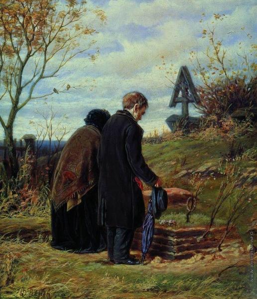 Перов В. Г. Старики родители на могиле сына