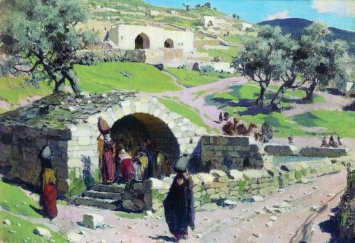 Поленов В. Д. Источник девы Марии в Назарете