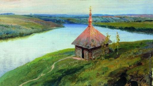 Поленов В. Д. Часовня на берегу Оки