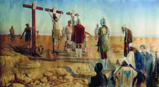 Рябушкин А. П. Голгофа (Снятие с креста)