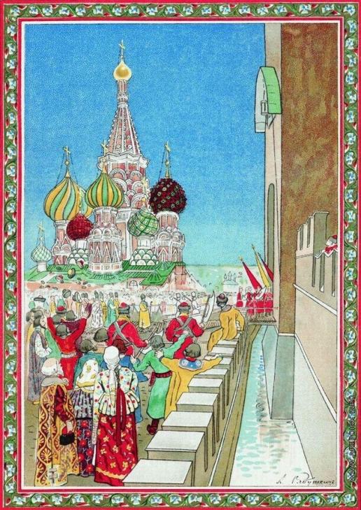 Рябушкин А. П. Иллюстрация к коронационному альбому