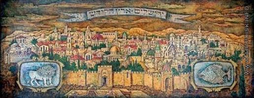 Абезгауз Е. З. Иерусалим золотой