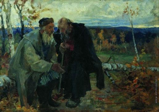 Рябушкин А. П. Старички (Старики мудрые)