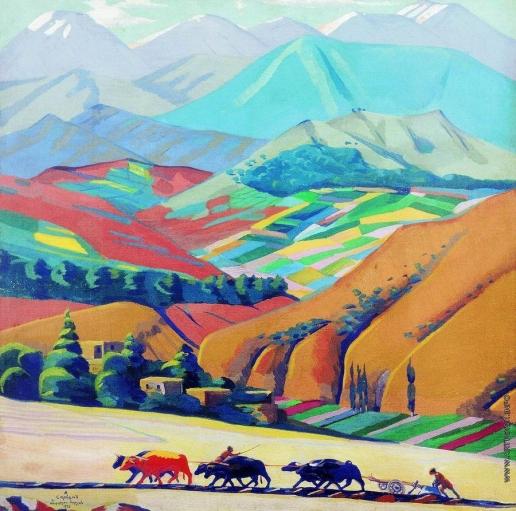 Сарьян М. С. Горы. Армения