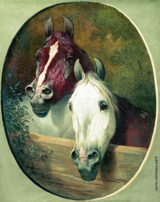 Сверчков Н. Е. Две лошади
