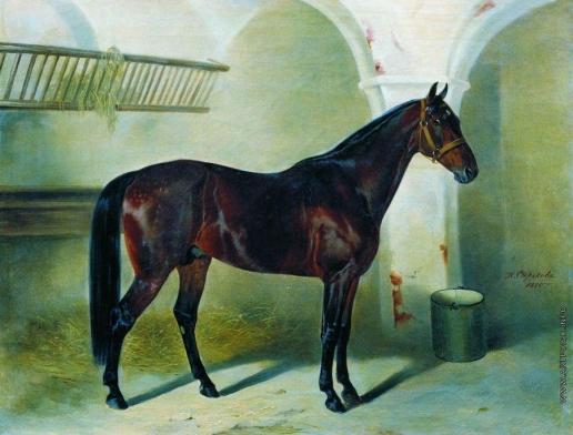 Сверчков Н. Е. Лошадь в конюшне