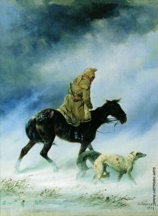 Сверчков Н. Е. Охотник, застигнутый вьюгой