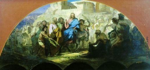 Семирадский Г. И. Въезд Иисуса Христа в Иерусалим