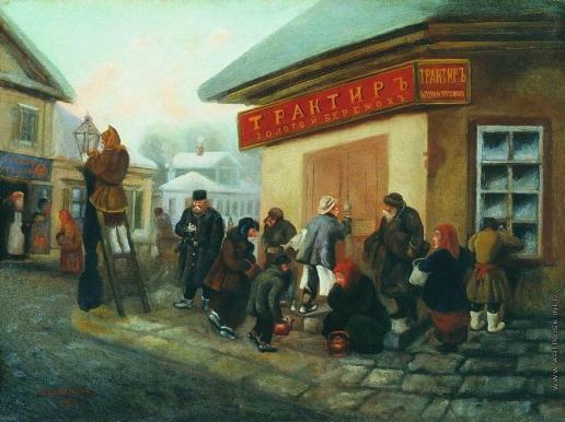 Соломаткин Л. И. У трактира