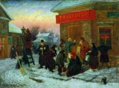 Соломаткин Л. И. Утро у трактира