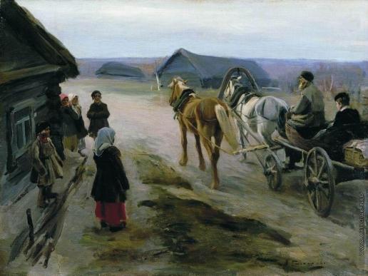 Степанов А. С. Приезд учительницы