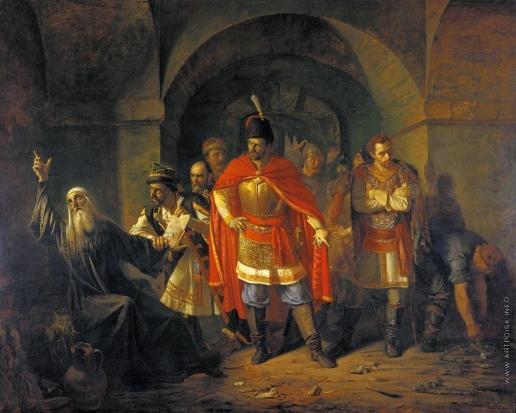 Чистяков П. П. Патриарх Гермоген отказывает полякам подписать грамоту