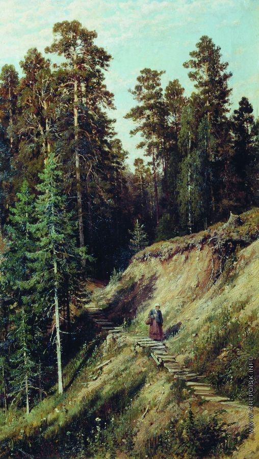 Шишкин И. И. В лесу. Из леса с грибами
