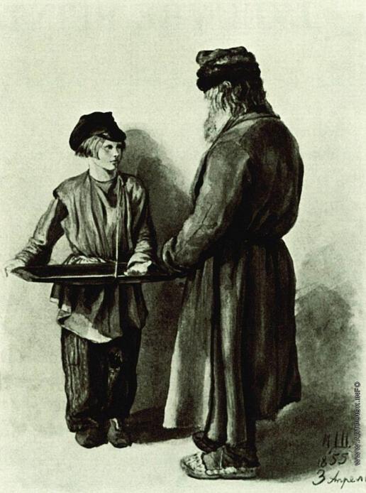 Шишкин И. И. Крестьянин и разносчик