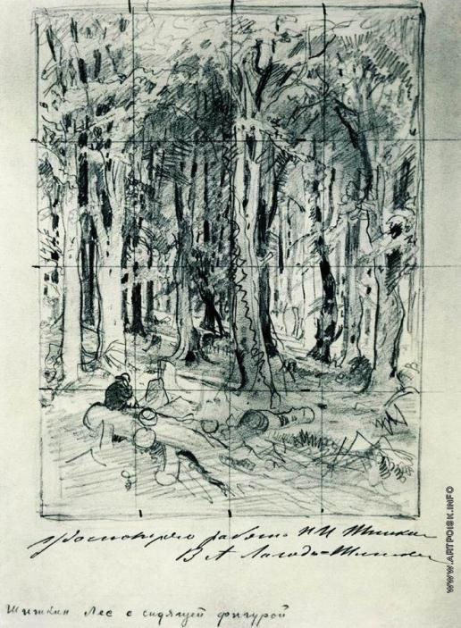 Шишкин И. И. Лес с сидящей фигурой. Набросок