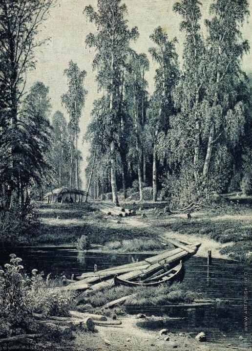 Шишкин И. И. Лесная речка