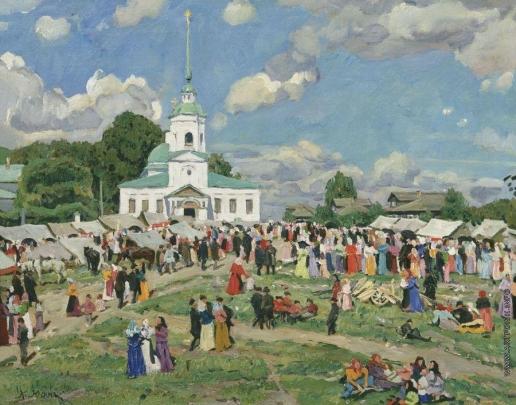 Юон К. Ф. Сельский праздник. Тверская губерния