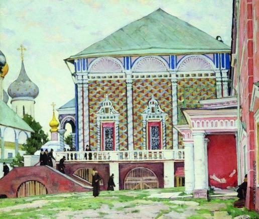 Юон К. Ф. Трапезная Троице-Сергиевой лавры