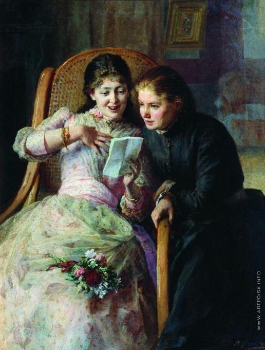 Ярошенко Н. А. Девушки с письмом