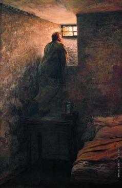 Ярошенко Н. А. Заключенный