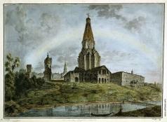 Алексеев Ф. Я. Панорама Коломенского