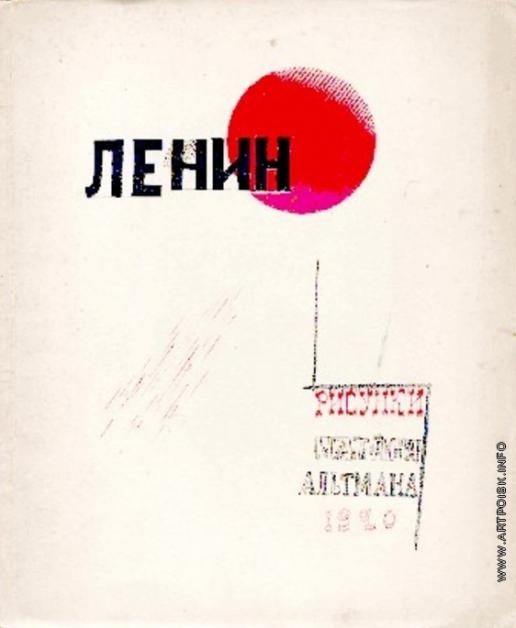Альтман Н. И. Обложка
