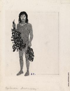Альтман Н. И. Иллюстрация к индийский легендам