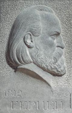 Андреев Н. А. Портрет Александра Ивановича Герцена