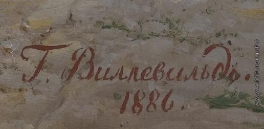 Виллевальде Б. П. Подпись