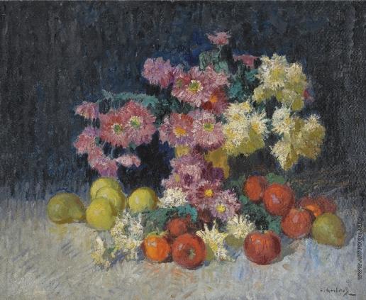 Горбатов К. И. Натюрморт с цветами и фруктами