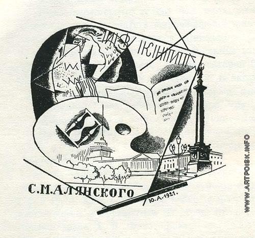 Анненков Ю. П. Экслибрис