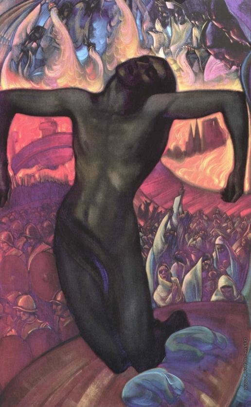 Рерих С. Н. Распятое человечество. (центральная часть триптиха «Распятое человечество»)
