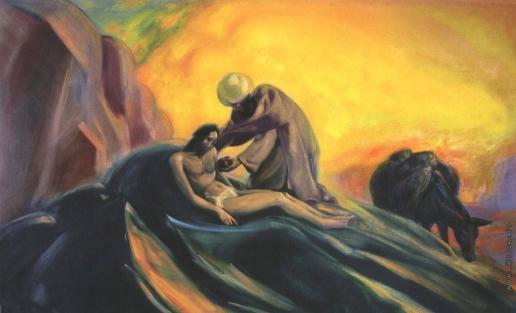 Рерих С. Н. Добрый самаритянин