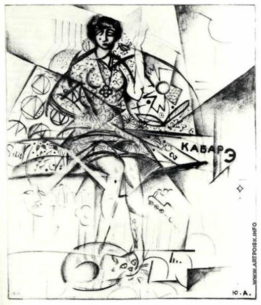 Анненков Ю. П. Танцовщица и кот