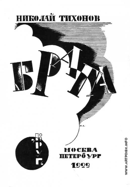 "Анненков Ю. П. Обложка к книге Тихонова ""Брага"""